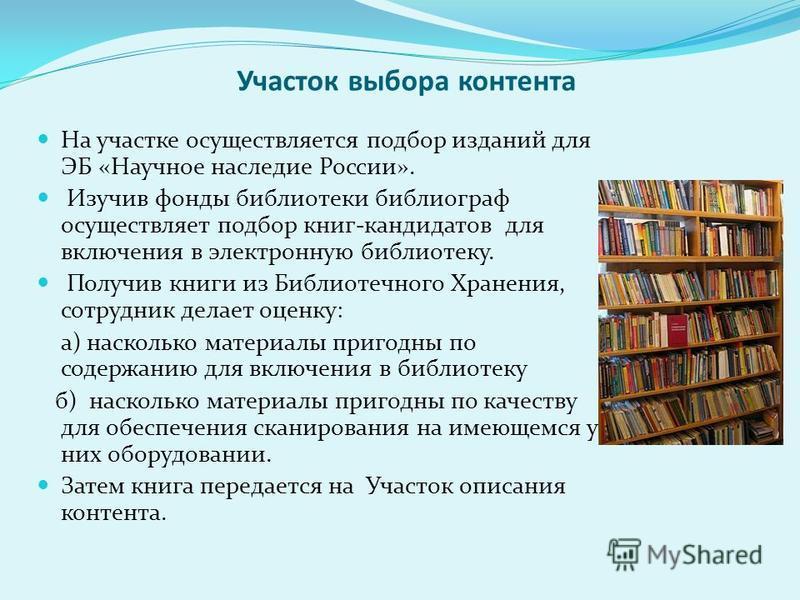 Участок выбора контента На участке осуществляется подбор изданий для ЭБ «Научное наследие России». Изучив фонды библиотеки библиограф осуществляет подбор книг-кандидатов для включения в электронную библиотеку. Получив книги из Библиотечного Хранения,