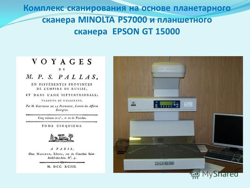 Комплекс сканирования на основе планетарного сканера MINOLTA PS7000 и планшетного сканера EPSON GT 15000