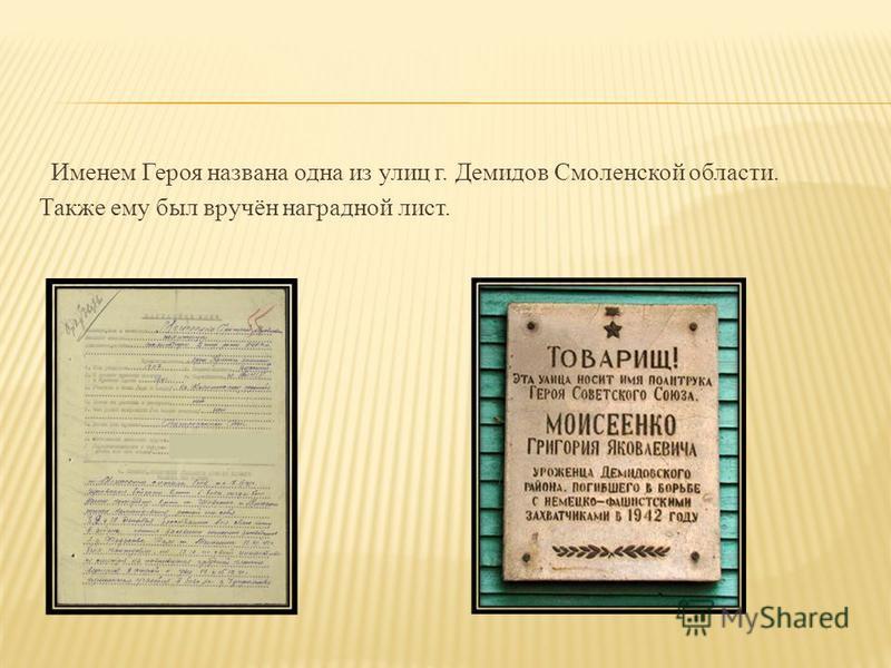 Именем Героя названа одна из улиц г. Демидов Смоленской области. Также ему был вручён наградной лист.