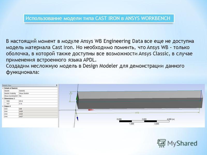 Использование модели типа CAST IRON в ANSYS WORKBENCH В настоящий момент в модуле Ansys WB Engineering Data все еще не доступна модель материала Cast Iron. Но необходимо помнить, что Ansys WB – только оболочка, в которой также доступны все возможност