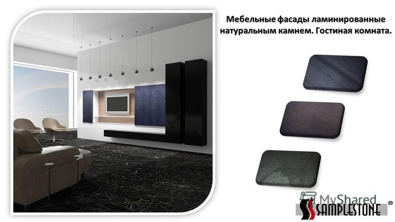 Мебельные фасады ламинированные натуральным камнем. Гостиная комната.