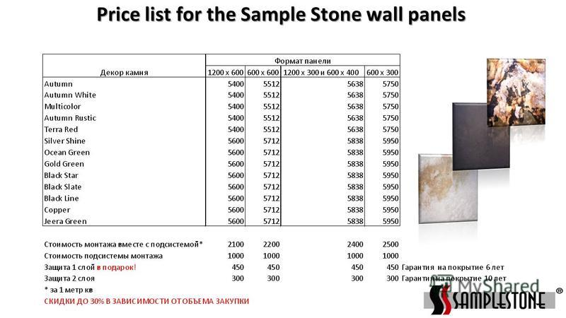 Price list for the Sample Stone wall panels