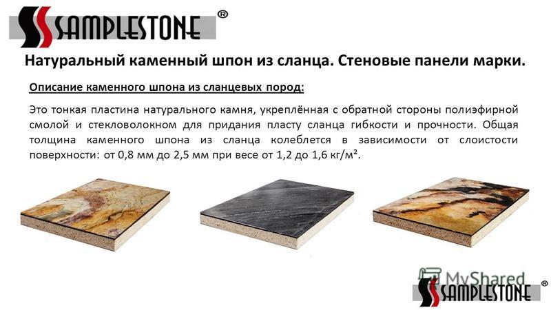 Натуральный каменный шпон из сланца. Стеновые панели марки. Описание каменного шпона из сланцевых пород: Это тонкая пластина натурального камня, укреплённая с обратной стороны полиэфирной смолой и стекловолокном для придания пласту сланца гибкости и