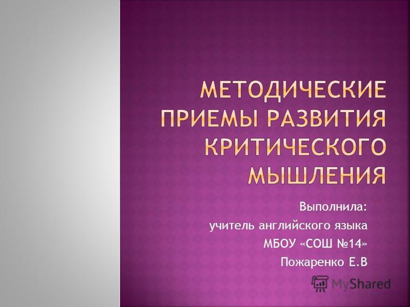 Выполнила: учитель английского языка МБОУ «СОШ 14» Пожаренко Е.В
