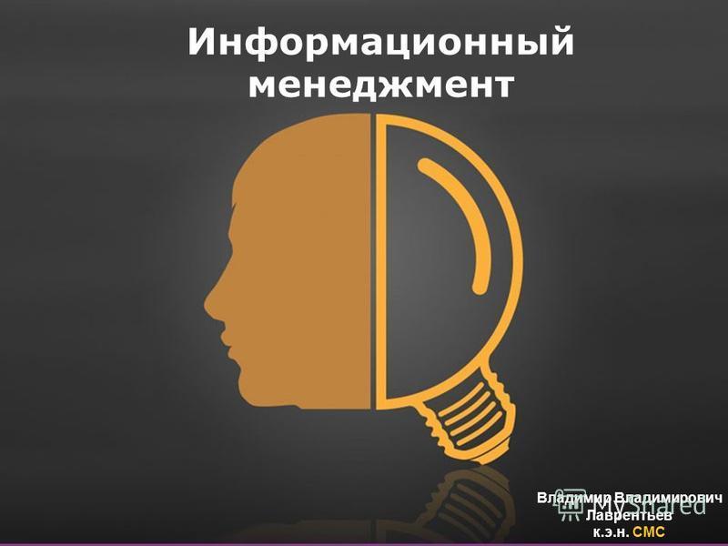 Free Powerpoint Templates Информационный менеджмент Владимир Владимирович Лаврентьев к.э.н. СМС