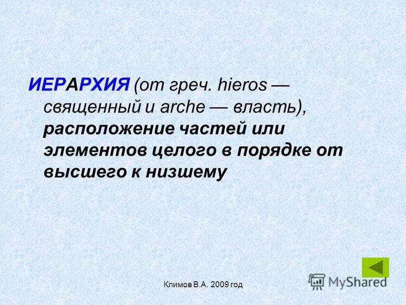 Климов В.А. 2009 год ИЕРАРХИЯ (от греч. hieros священный и arche власть), расположение частей или элементов целого в порядке от высшего к низшему