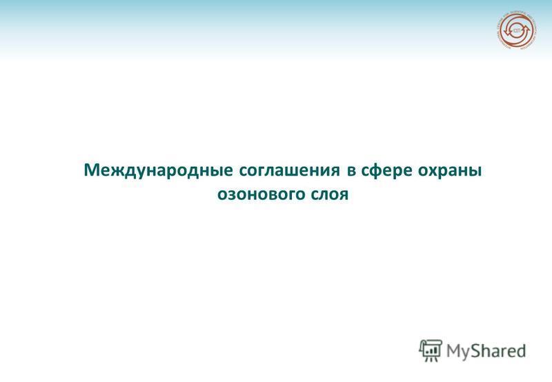 Международные соглашения в сфере охраны озонового слоя
