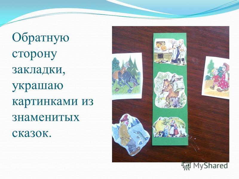 Обратную сторону закладки, украшаю картинками из знаменитых сказок.