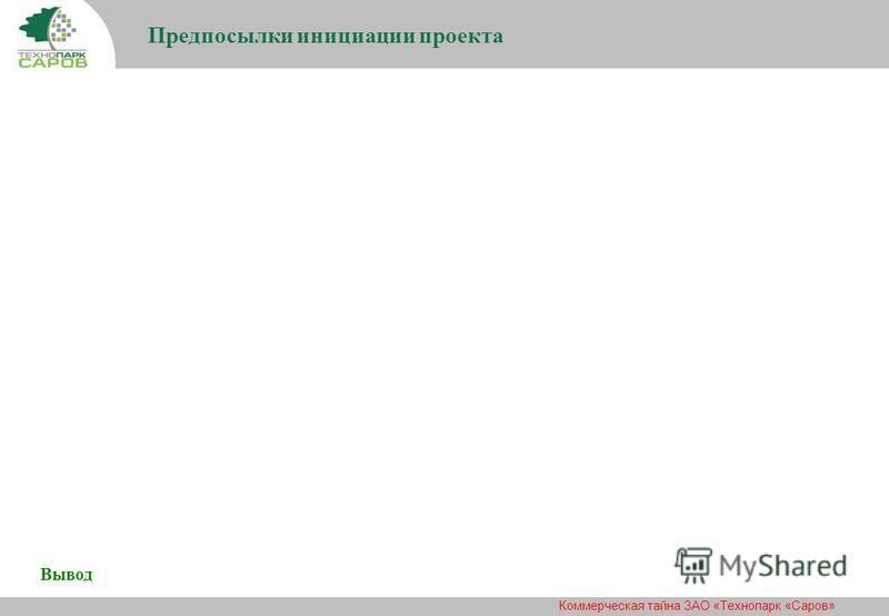 Коммерческая тайна ЗАО «Технопарк «Саров» Предпосылки инициации проекта Вывод