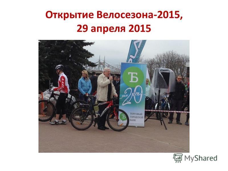 Открытие Велосезона-2015, 29 апреля 2015