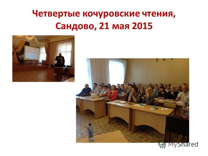 Четвертые кочуровские чтения, Сандово, 21 мая 2015