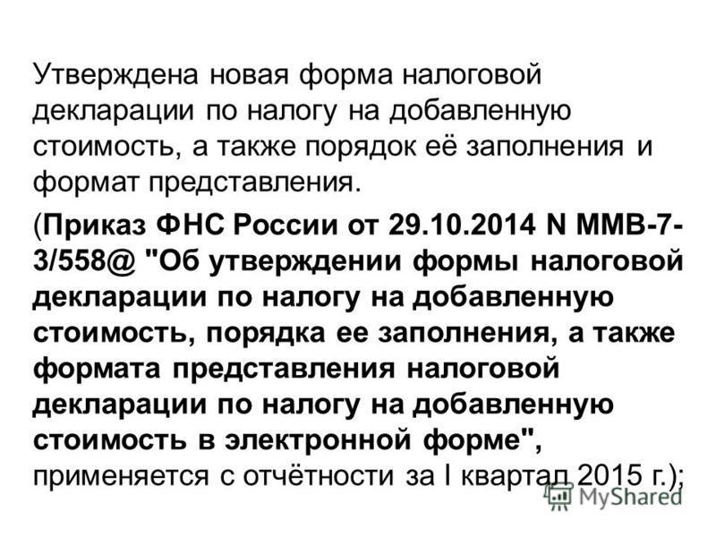 Утверждена новая форма налоговой декларации по налогу на добавленную стоимость, а также порядок её заполнения и формат представления. (Приказ ФНС России от 29.10.2014 N ММВ-7- 3/558@