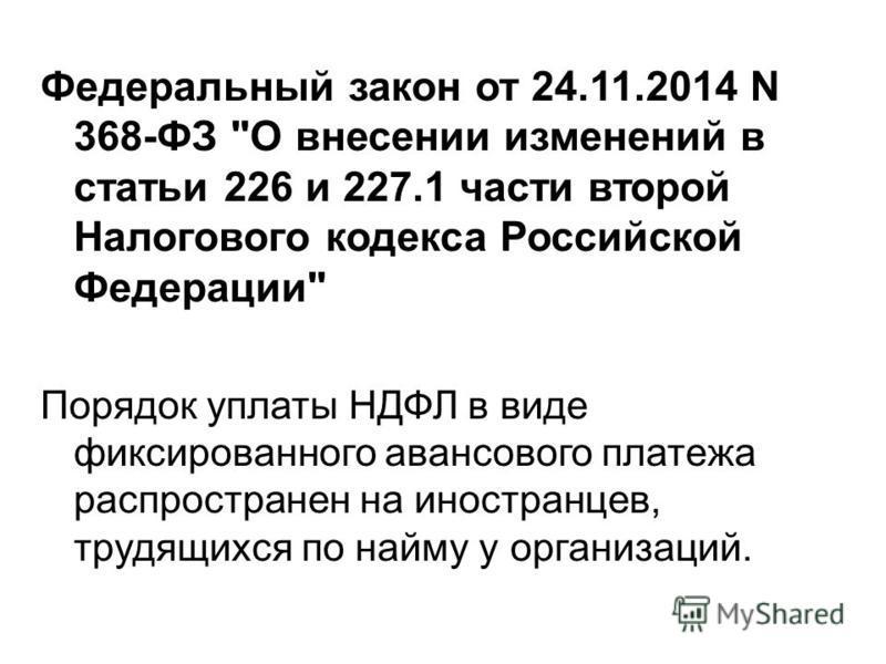 Федеральный закон от 24.11.2014 N 368-ФЗ
