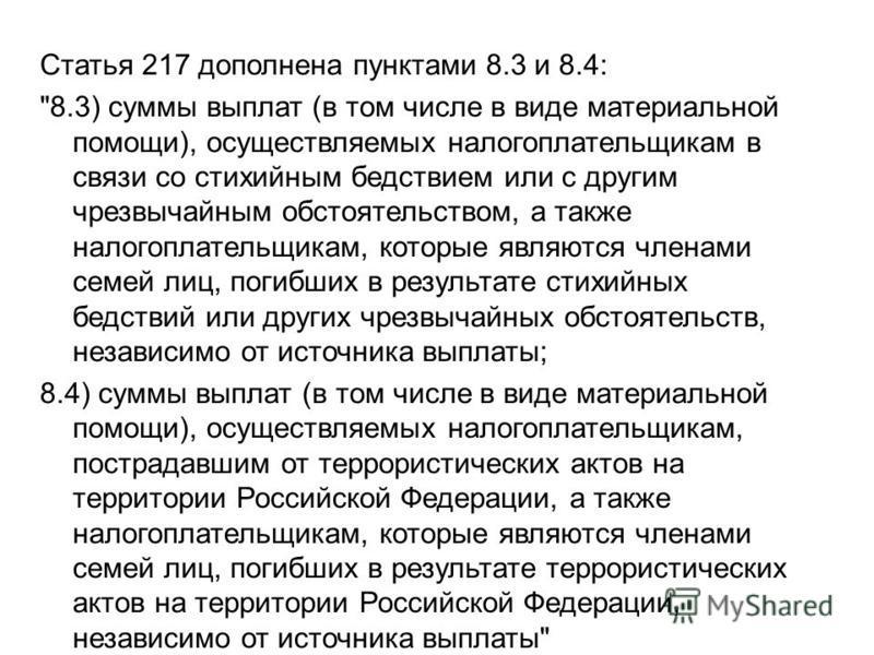 Статья 217 дополнена пунктами 8.3 и 8.4: