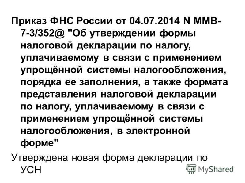 Приказ ФНС России от 04.07.2014 N ММВ- 7-3/352@
