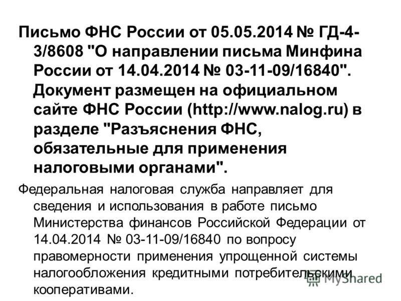 Письмо ФНС России от 05.05.2014 ГД-4- 3/8608