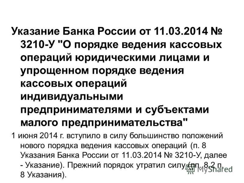 Указание Банка России от 11.03.2014 3210-У