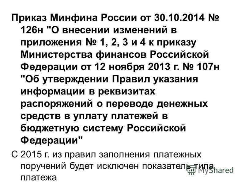 Приказ Минфина России от 30.10.2014 126 н