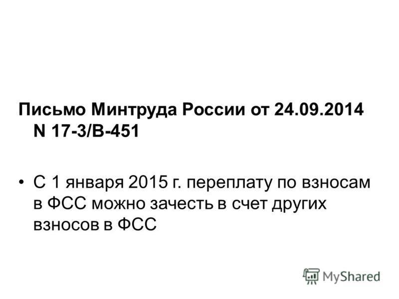 Письмо Минтруда России от 24.09.2014 N 17-3/В-451 С 1 января 2015 г. переплату по взносам в ФСС можно зачесть в счет других взносов в ФСС