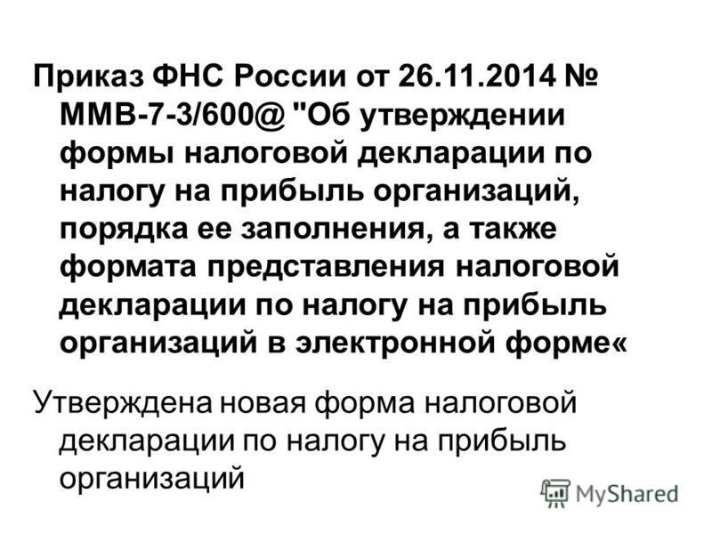 Приказ ФНС России от 26.11.2014 ММВ-7-3/600@