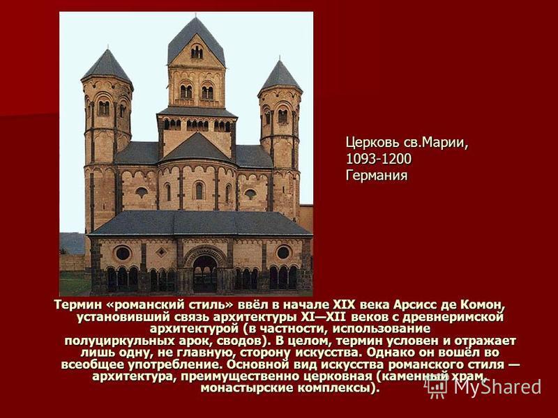 Термин «романский стиль» ввёл в начале XIX века Арсисс де Комон, установивший связь архитектуры XIXII веков с древнеримской архитектурой (в частности, использование полуциркульных арок, сводов). В целом, термин условен и отражает лишь одну, не главну