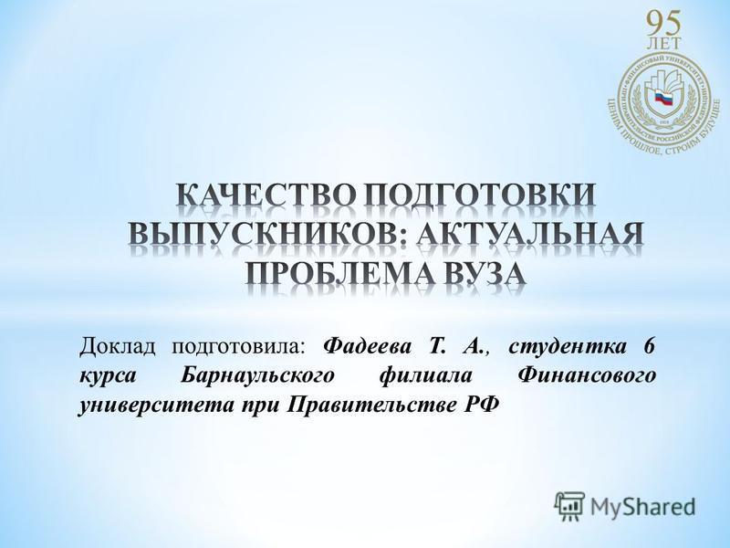 Доклад подготовила: Фадеева Т. А., студентка 6 курса Барнаульского филиала Финансового университета при Правительстве РФ