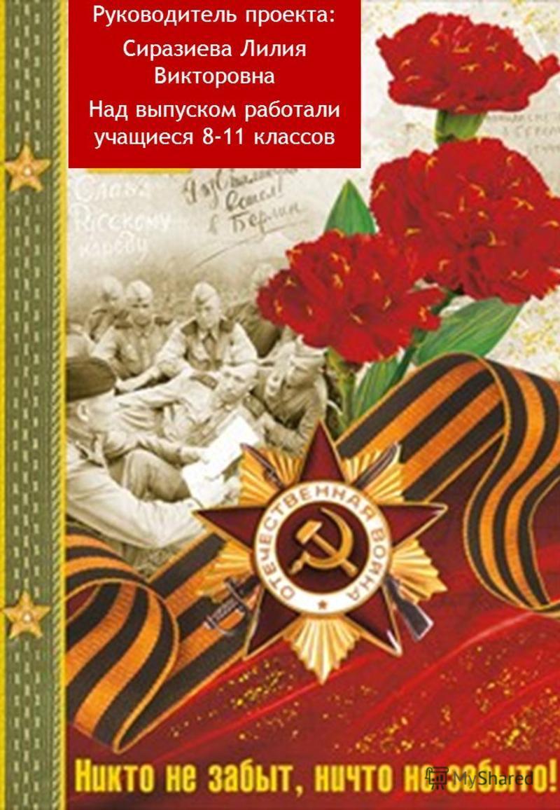 Руководитель проекта: Сиразиева Лилия Викторовна Над выпуском работали учащиеся 8-11 классов