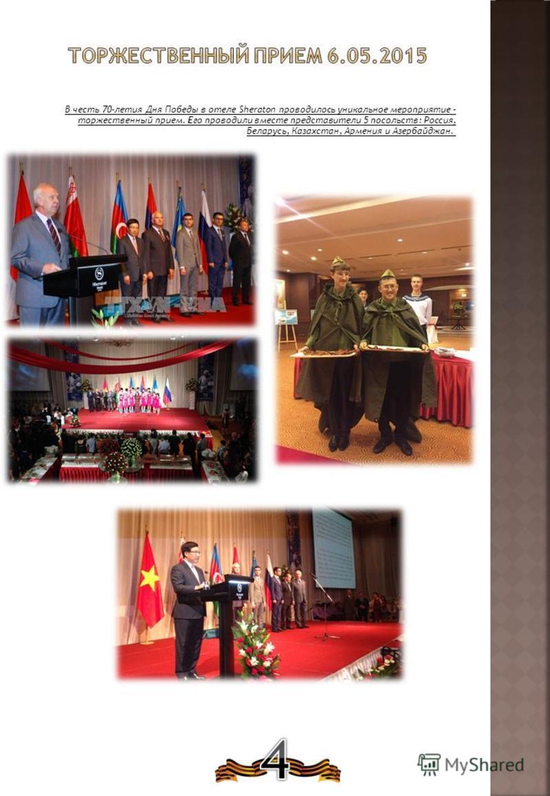 В честь 70-летия Дня Победы в отеле Sheraton проводилось уникальное мероприятие – торжественный прием. Его проводили вместе представители 5 посольств: Россия, Беларусь, Казахстан, Армения и Азербайджан.