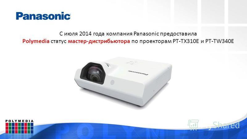 С июля 2014 года компания Panasonic предоставила Polymedia статус мастер-дистрибьютора по проекторам PT-TX310E и PT-TW340E