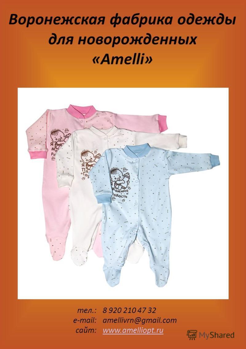 Воронежская фабрика одежды для новорожденных «Amelli» тел.: e-mail: сайт: 8 920 210 47 32 amellivrn@gmail.com www.amelliopt.ru