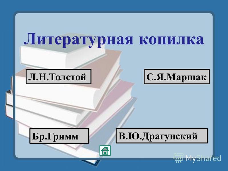 Литературная копилка Л.Н.Толстой Бр.Гримм С.Я.Маршак В.Ю.Драгунский