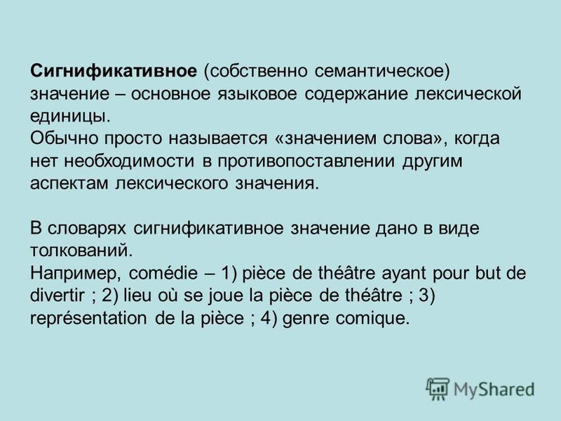 Сигнификативное (собственно семантическое) значение – основное языковое содержание лексической единицы. Обычно просто называется «значением слова», когда нет необходимости в противопоставлении другим аспектам лексического значения. В словарях сигнифи