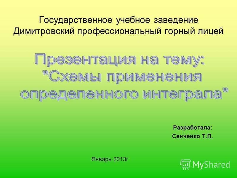 Государственное учебное заведение Димитровский профессиональный горный лицей Разработала: Сенченко Т.П. Январь 2013 г