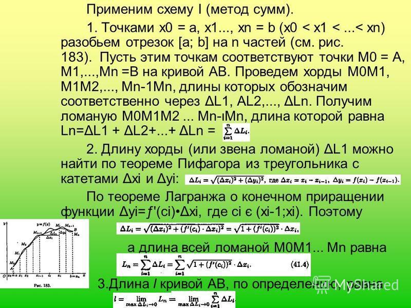 Применим схему I (метод сумм). 1. Точками х 0 = а, х 1..., хn = b (х 0 < x1 <...< хn) разобьем отрезок [а; b] на n частей (см. рис. 183). Пусть этим точкам соответствуют точки М0 = А, M1,...,Mn =В на кривой АВ. Проведем хорды М0M1, M1M2,..., Мn-1Мn,