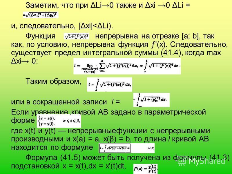 Заметим, что при ΔLi0 также и Δxi 0 ΔLi = и, следовательно, |Δxi|<ΔLi). Функция непрерывна на отрезке [а; b], так как, по условию, непрерывна функция ƒ'(х). Следовательно, существует предел интегральной суммы (41.4), когда max Δxi 0: Таким образом, и