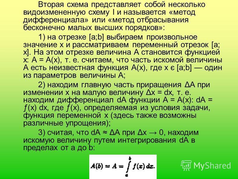 Вторая схема представляет собой несколько видоизмененную схему I и называется «метод дифференциала» или «метод отбрасывания бесконечно малых высших порядков»: 1) на отрезке [а;b] выбираем произвольное значение х и рассматриваем переменный отрезок [а;
