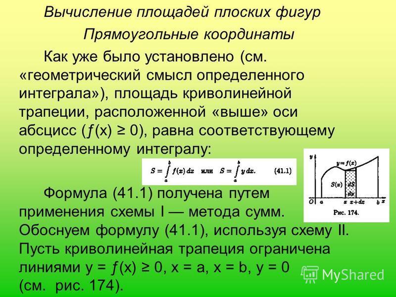 Вычисление площадей плоских фигур Прямоугольные координаты Как уже было установлено (см. «геометрический смысл определенного интеграла»), площадь криволинейной трапеции, расположенной «выше» оси абсцисс (ƒ(х) 0), равна соответствующему определенному