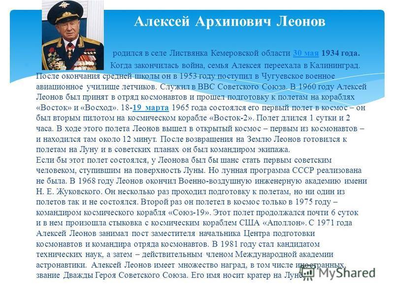 родился в селе Листвянка Кемеровской области 30 мая 1934 года. 30 мая Когда закончилась война, семья Алексея переехала в Калининград. После окончания средней школы он в 1953 году поступил в Чугуевское военное авиационное училище летчиков. Служил в ВВ
