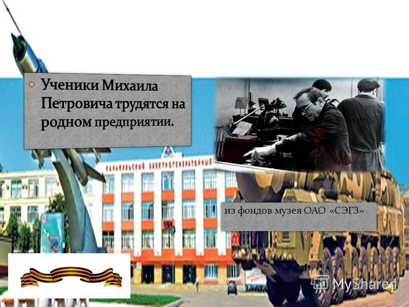 из фондов музея ОАО «СЭГЗ»