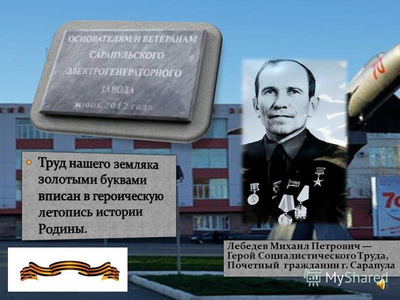 Лебедев Михаил Петрович Герой Социалистического Труда, Почетный гражданин г. Сарапула