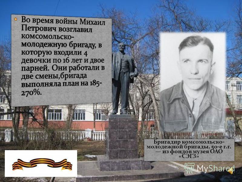 Бригадир комсомольско- молодежной бригады, 50-е г.г. из фондов музея ОАО «СЭГЗ»