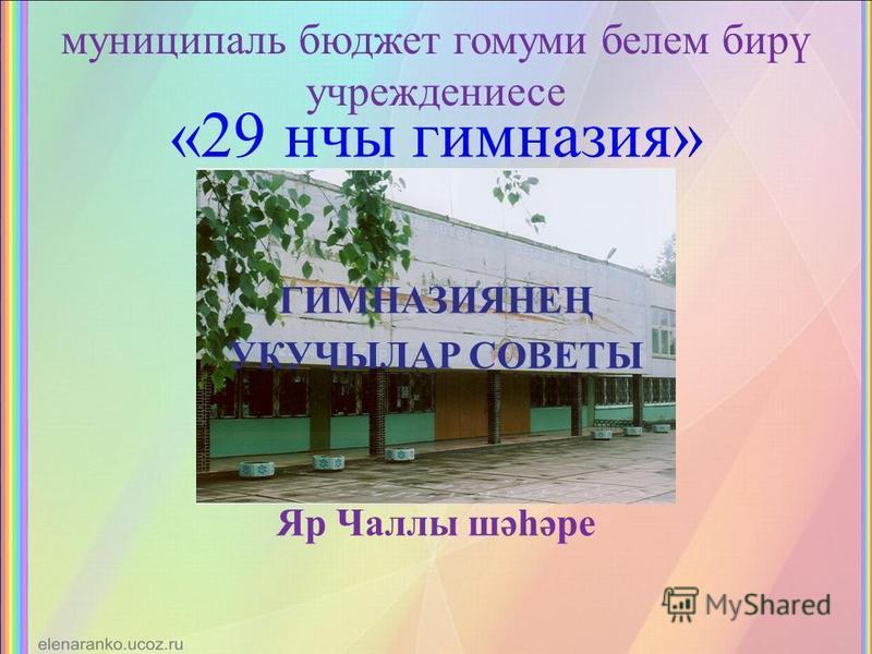 муниципаль бюджет гомуми белетм бирү учреждение се «29 нчы гимназия» ГИМНАЗИЯНЕҢ УКУЧЫЛАР СОВЕТЫ Яр Чаллы шәһәре