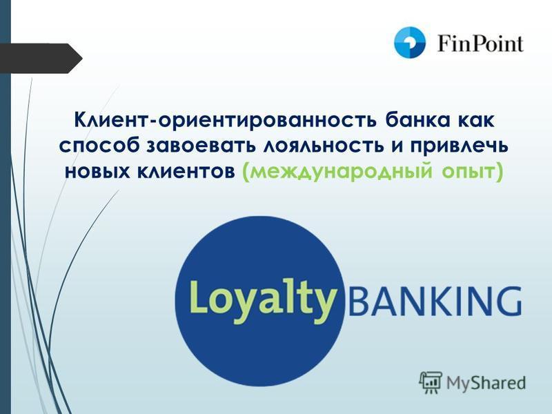 Клиент-ориентированность банка как способ завоевать лояльность и привлечь новых клиентов (международный опыт)