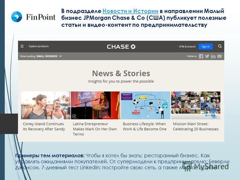 В подразделе Новости и Истории в направлении Малый бизнес JPMorgan Chase & Co (США) публикует полезные статьи и видео-контент по предпринимательству Новости и Истории Примеры тем материалов: Чтобы я хотел бы знать: ресторанный бизнес, Как управлять о