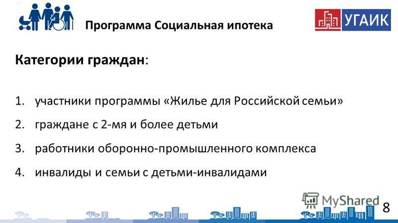 8 Категории граждан: 1. участники программы «Жилье для Российской семьи» 2. граждане с 2-мя и более детьми 3. работники оборонно-промышленного комплекса 4. инвалиды и семьи с детьми-инвалидами Программа Социальная ипотека