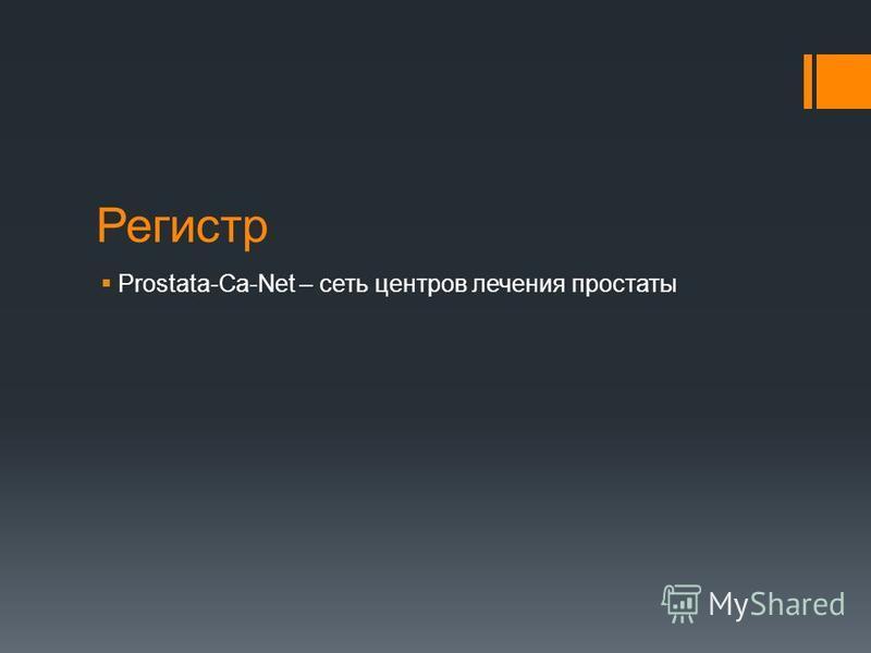Регистр Prostata-Ca-Net – сеть центров лечения простаты