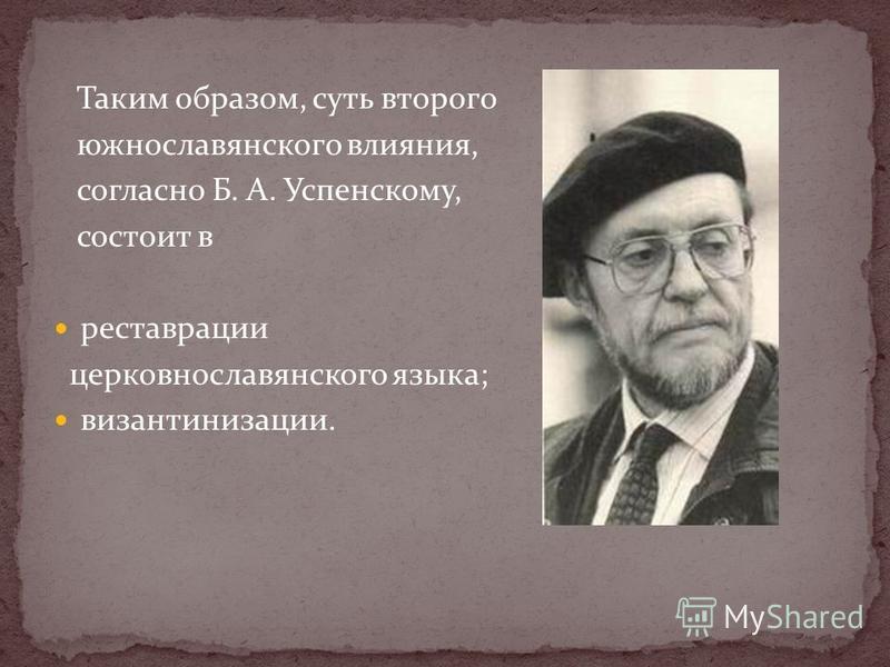 Таким образом, суть второго южнославянского влияния, согласно Б. А. Успенскому, состоит в реставрации церковнославянского языка; византинизации.