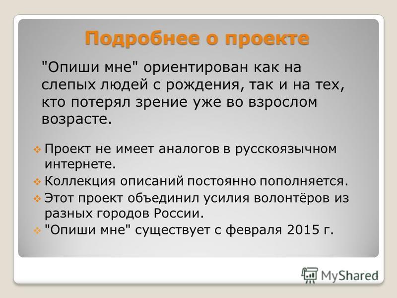 Проект не имеет аналогов в русскоязычном интернете. Коллекция описаний постоянно пополняется. Этот проект объединил усилия волонтёров из разных городов России.