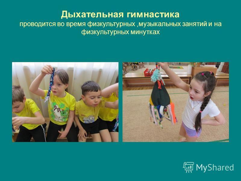 Дыхательная гимнастика проводится во время физкультурных,музыкальных занятий и на физкультурных минутках