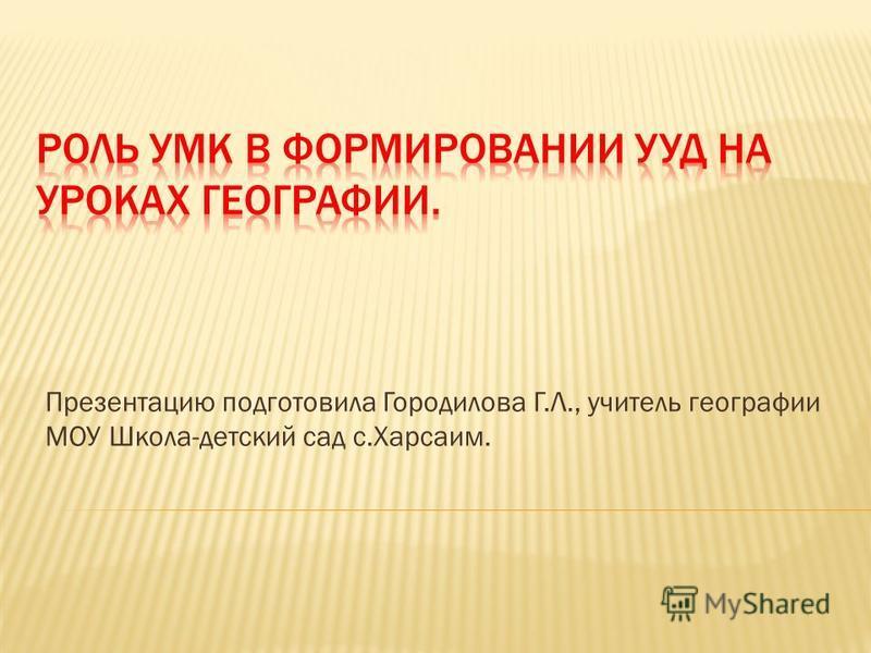 Презентацию подготовила Городилова Г.Л., учитель географии МОУ Школа-детский сад с.Харсаим.